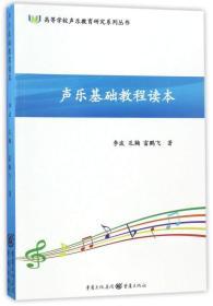 声乐基础教程读本
