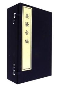 吴骚合编(套装共8册 精)