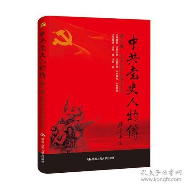 中共党史人物传·第51卷