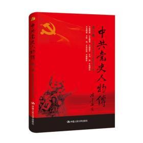 中共党史人物传.第73卷(2019年教育部推荐)9787300241180(5040-2-2)
