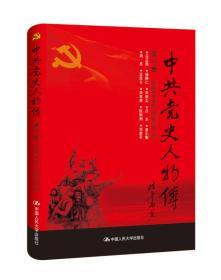 中共党史人物传.第74卷(2019年教育部推荐)9787300241197(5040-3-2)