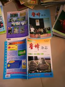 蜜蜂杂志1998年 2  4  6   8  9  10  +1997年1  8   9  10  +  中国养蜂1997年5  +1999年5 +2000年2  + 2001年1     15本合售