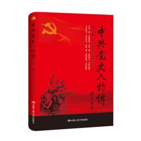 中共党史人物传.第78卷(2019年教育部推荐)9787300241234(5040-2-2)