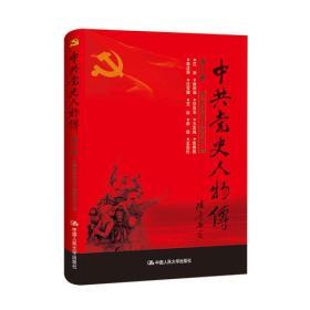 中共党史人物传.第85卷(2019年教育部推荐)9787300241302(5040-1-3)