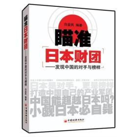 保证正版 瞄准日本财团:发现中国的对手与榜样 白益民 中国经济出版社