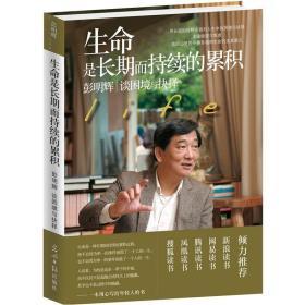 保证正版 生命是长期而持续的累积——彭明辉谈困境与抉择 彭明辉 光明日报出版社