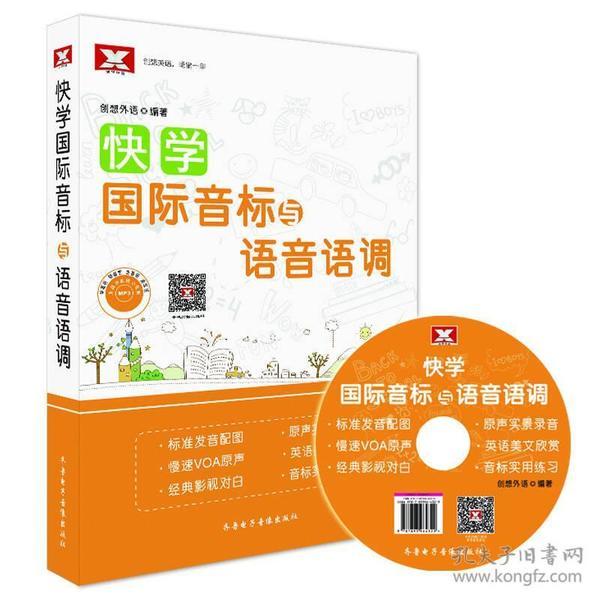 快学国际音标与语音语调(书+MP3 +数字图书 )
