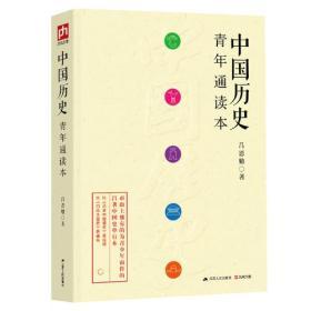 吕思勉典藏史籍精校版:中国历史青年通读本