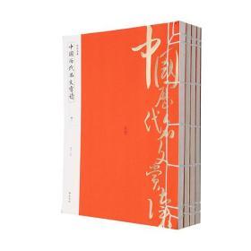 中国历代名文赏读