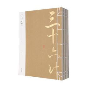 线装典藏:三十六计(全四册)