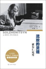 流放的灵魂:索尔仁尼琴