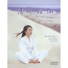 二手清心瑜伽林敏 国别 中国大陆广东教育出版社9787540653323