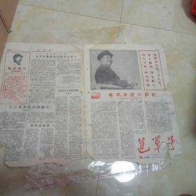 套红文革报纸笫5期<进军号>记念中国共产党成立四十六周年