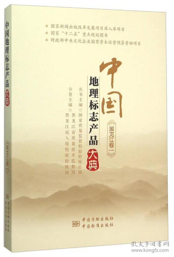 中国地理标志产品大典(黑龙江卷1)
