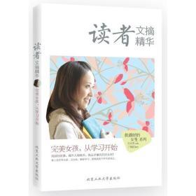 读者文摘精华·完美女孩,从学习开始