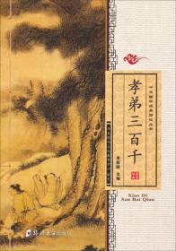 中华国学经典诵读丛书:孝弟三百千