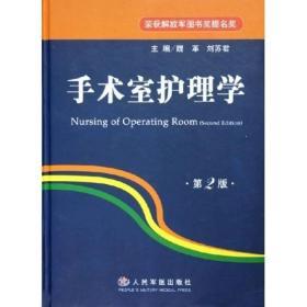 手术室护理学(第2版)