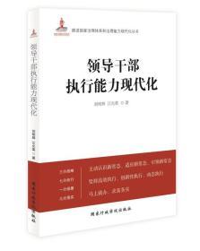 推进国家治理体系和治理能力现代化丛书:领导干部执行能力现代化