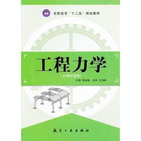 工程力学-(少学时适用)
