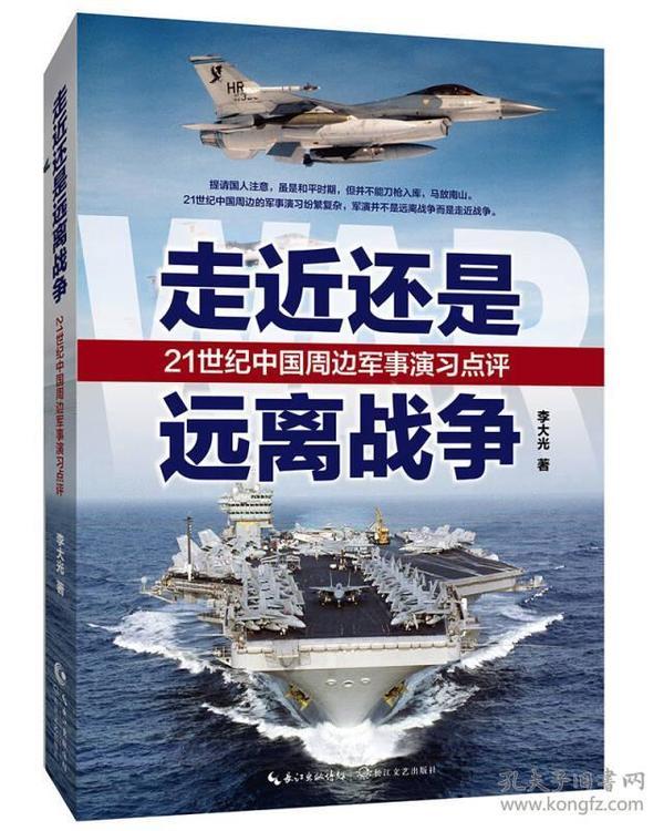 走近还是远离战争—21世纪中国周边军事演习点评