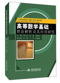 北京京城新安 高等数学基础理论解析及其应用研究