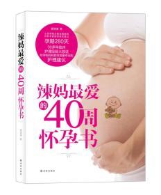 辣妈最爱的40周怀孕书