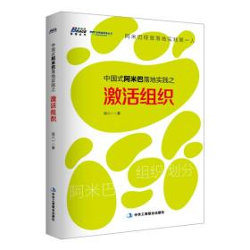 中国式阿米巴落地实践之激活组织