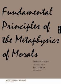 了如指掌·西学正典:道德形而上学基础
