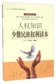 人权知识少数民族权利读本