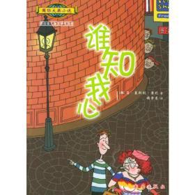 谁知我心 国际大奖小说 美 康利 著 胡芳慈 译 新蕾出版社 9787530734650