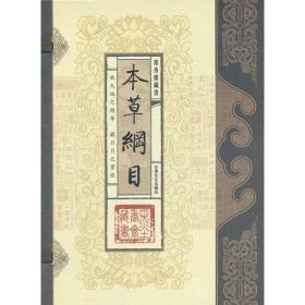 本草纲目(全三卷)