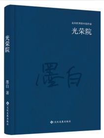 走向世界的中国作家系列丛书:光荣院(精装)