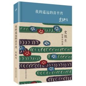 史铁生短篇小说选:我的遥远的清平湾(精装)