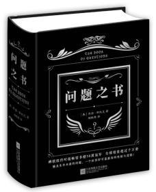 问题之书乔治斯托克著;林晓琴译江苏文艺出版社9787539998220