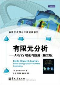有限元分析:ANSYS理论与应用(第3版新版)