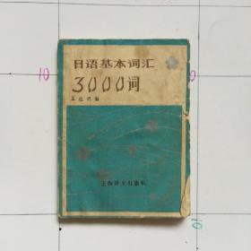日语基本词汇3000词