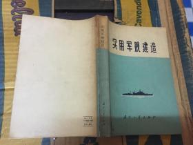 实用军舰建造(76年1版1印3000册)