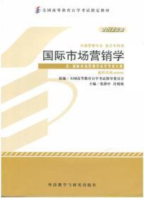 自考教材00098 0098 国际市场营销学 张静中 2012年版
