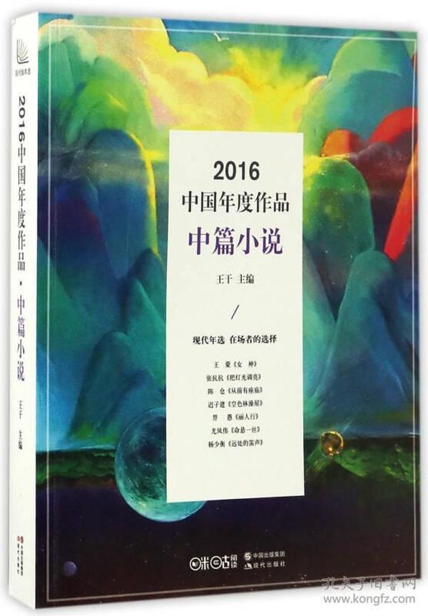 2016中国年度作品 中篇小说