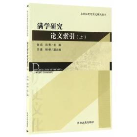 满学研究论文索引(上)