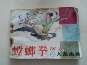 螳螂拳  2(义杀杰英)