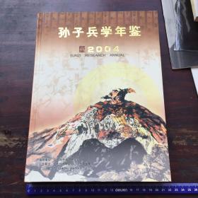 孙子兵学年鉴:2004(创刊号)
