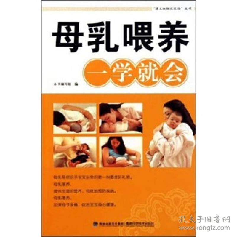 """""""绿土地快乐生活""""丛书:母乳喂养一学就会"""