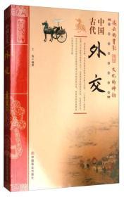 中国传统民俗文化 中国古代外交