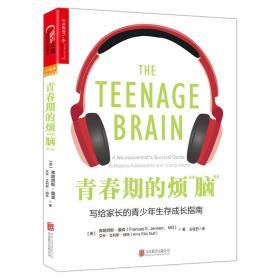 """青春期的烦""""脑""""(CZ)"""