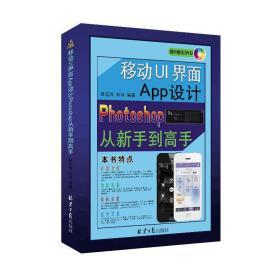 移动UI界面APP设计PHOTOSHOP从新手到高手(含光盘)
