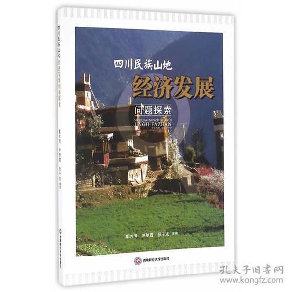 四川民族山地经济发展问题研究
