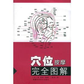 福建科技出版社 穴位按摩图解 星虎男 9787533522865