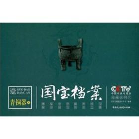 18年河南教育厅 国宝档案:青铜器案
