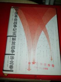 中国革命战争纪实·解放战争·华北卷